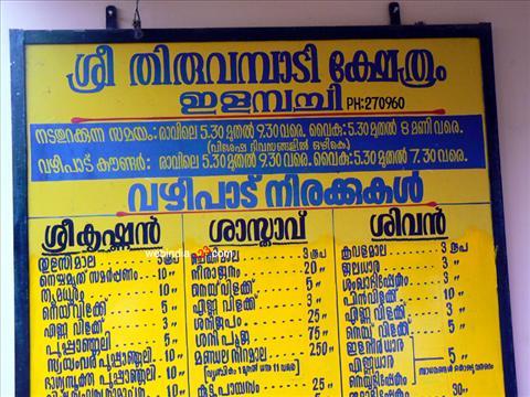 Notice board at the Thiruvambadi Temple, Kerala