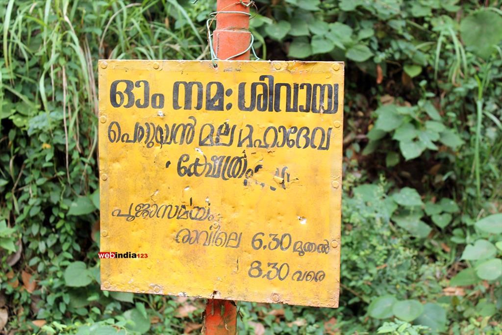 Peruvanmala Mahadeva Kshetram